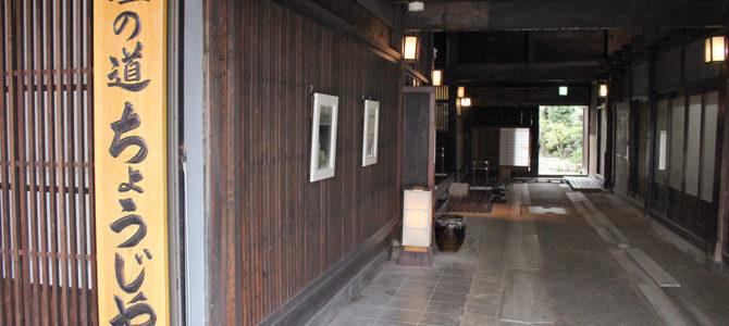 江戸時代の塩問屋「塩の道ちょうじや」
