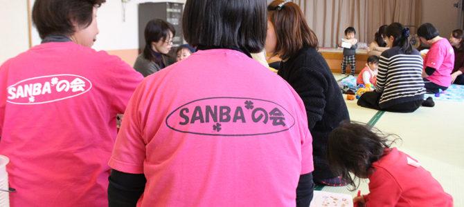 女性健康支援SANBAの会