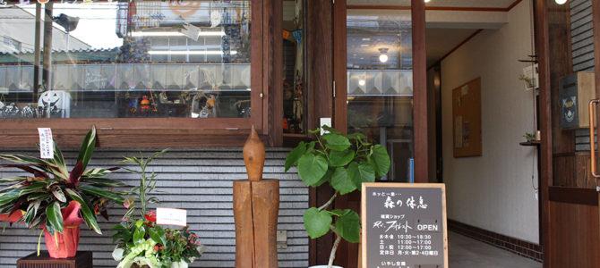 町家造りのおしゃれな雑貨店「Re.フォレスト」と癒し空間「森の休息」